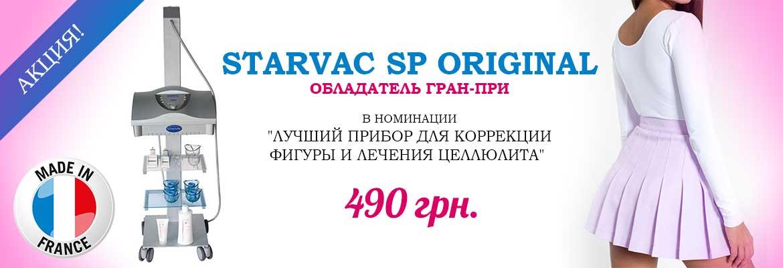 Starvac