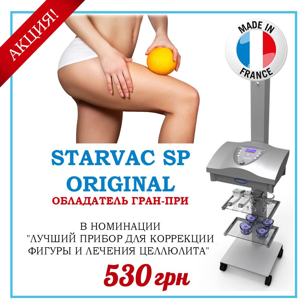 Вакуумно-роликовый массаж с Starvac sp original